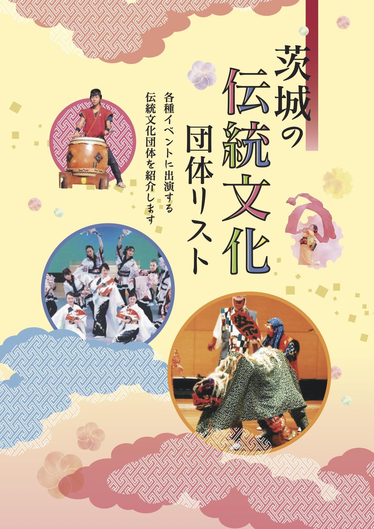 茨城の伝統文化団体リスト