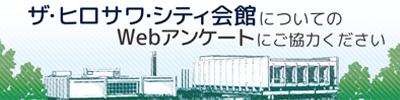 ザ・ヒロサワ・シティ会館についてのwebアンケートについてご協力ください