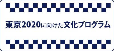 東京2020に向けた文化プログラム