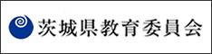 茨城県教育委員会