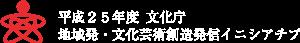 平成25年度 文化庁 地域発・文化芸術創造発信イニシアチブ