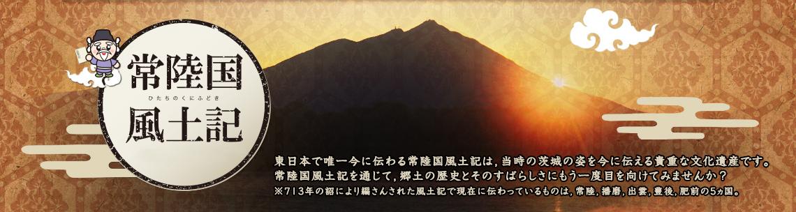 常陸国風土記1300年記念