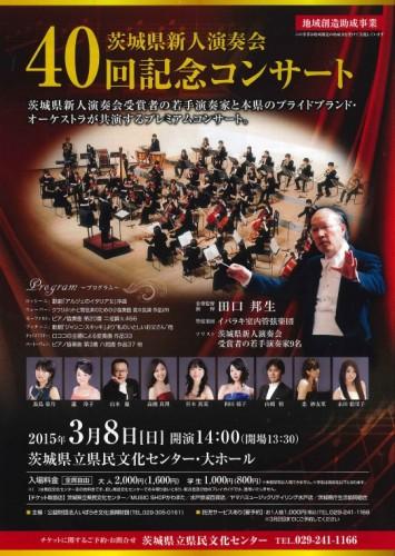 茨城県新人演奏会40回記念コンサート