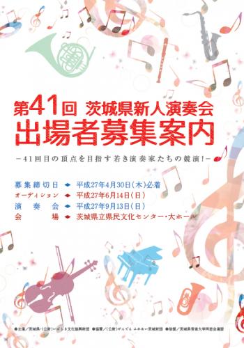 第41回茨城県新人演奏会