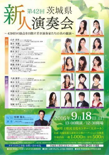 茨城県新人演奏会