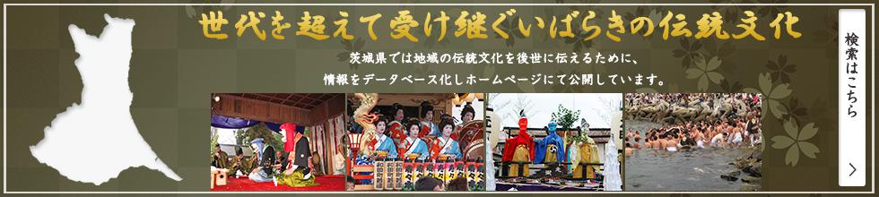 伝統文化検索