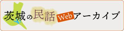 茨城の民話WEBアーカイブ