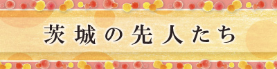 輝く!茨城の先人たち
