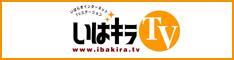 いばキラTV