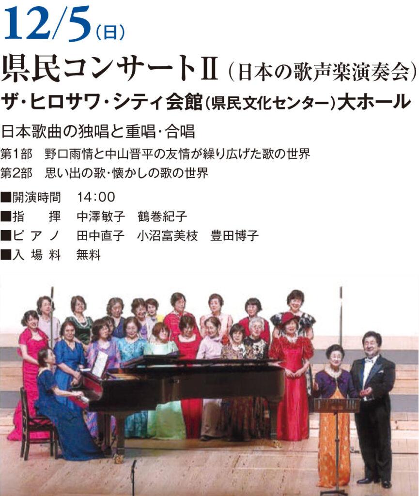 県民コンサートⅡ
