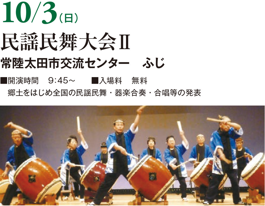 民謡民舞大会Ⅱ