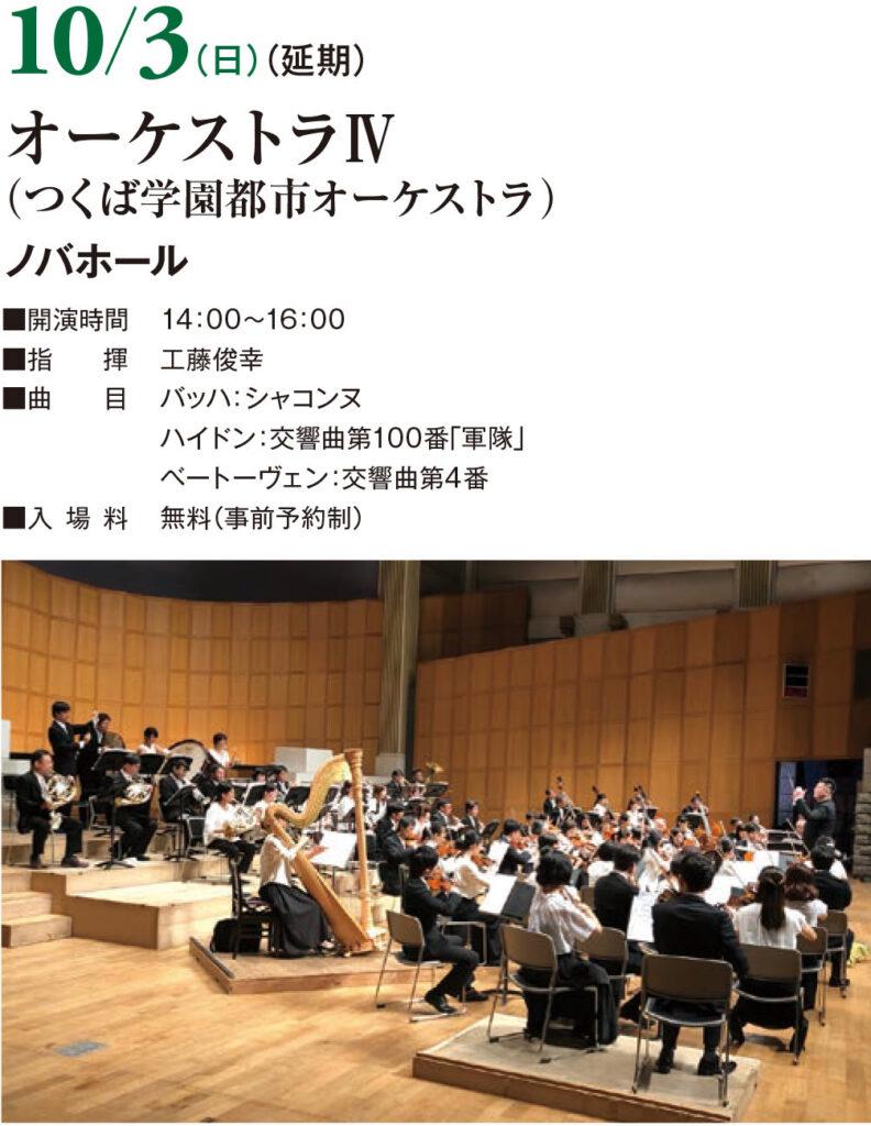 オーケストラⅣ