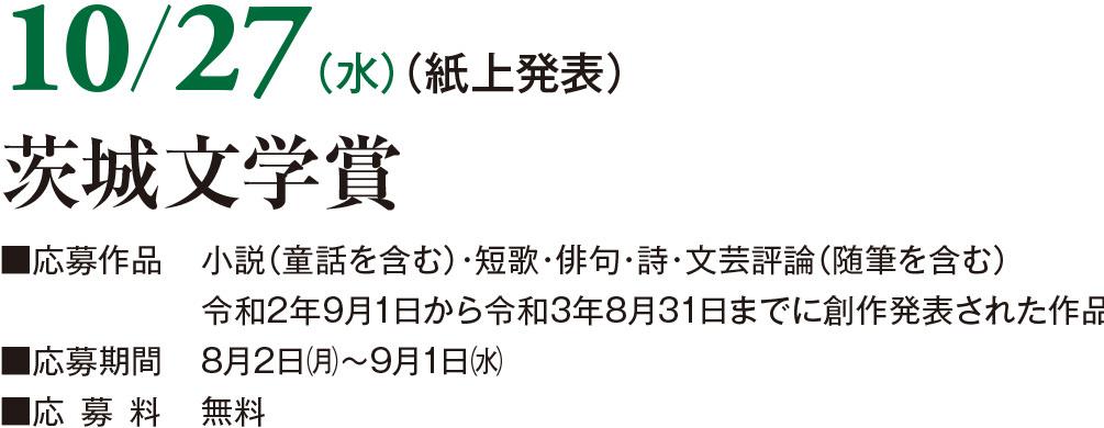 茨城文学賞