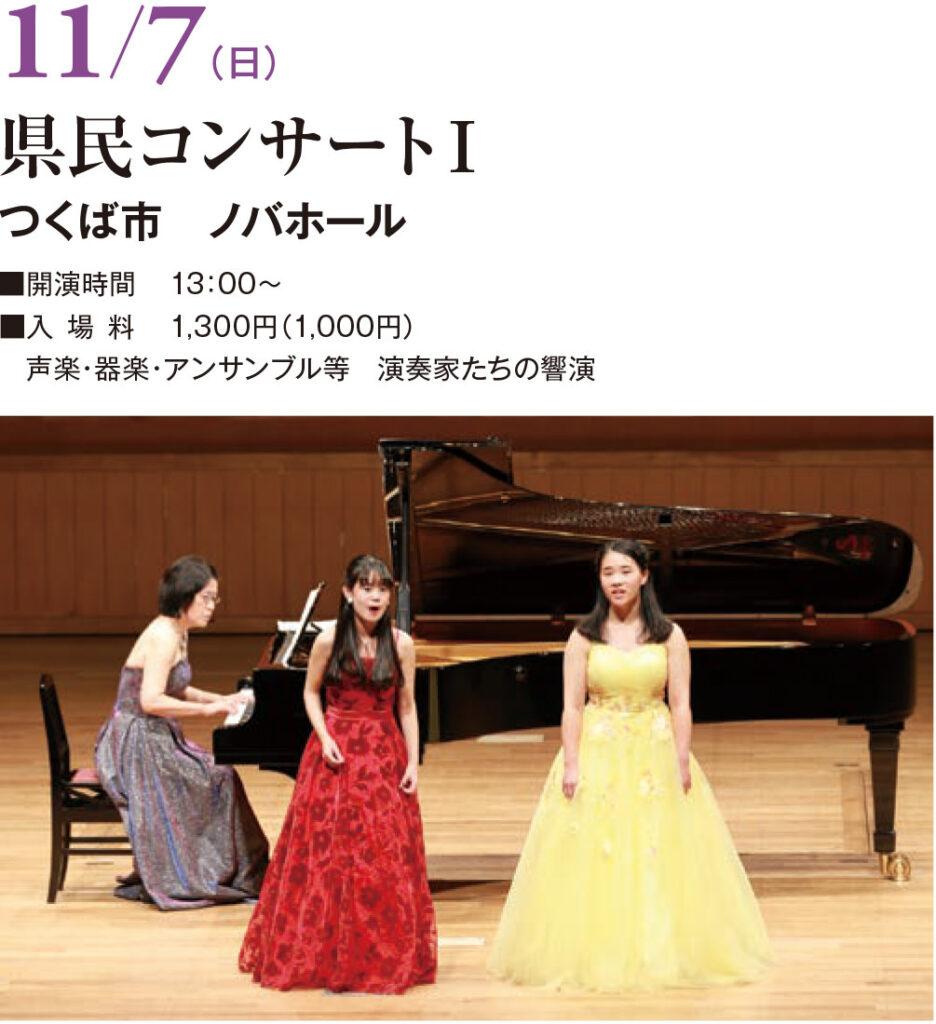 県民コンサートⅠ