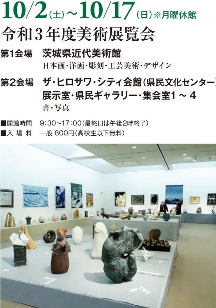 美術展覧会