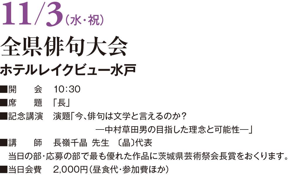 全県俳句大会